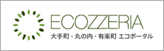 Ecozzeria|大手町・丸の内・有楽町エコポータル