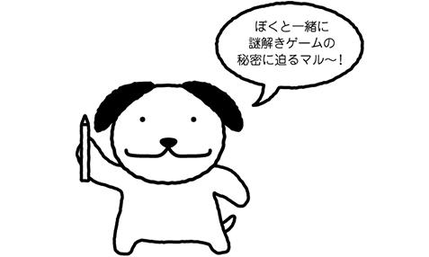 大丸有エリマネジメント協会キャラクター「マルケン」