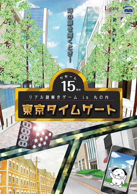 第3弾リアル謎解きゲームin丸の内「東京タイムゲート」