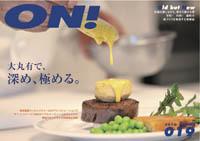 http://www.otemachi-marunouchi-yurakucho.jp/wp/wp-content/uploads/2015/03/vol_019.jpg