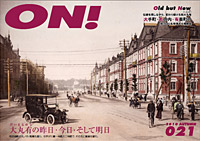 http://www.otemachi-marunouchi-yurakucho.jp/wp/wp-content/uploads/2015/03/vol_021.jpg