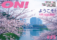 http://www.otemachi-marunouchi-yurakucho.jp/wp/wp-content/uploads/2015/03/vol_022.jpg