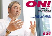 http://www.otemachi-marunouchi-yurakucho.jp/wp/wp-content/uploads/2015/03/vol_024.jpg