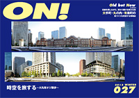 http://www.otemachi-marunouchi-yurakucho.jp/wp/wp-content/uploads/2015/03/vol_027.jpg