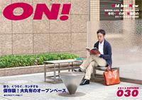 http://www.otemachi-marunouchi-yurakucho.jp/wp/wp-content/uploads/2015/03/vol_030.jpg