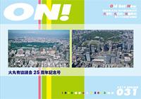 http://www.otemachi-marunouchi-yurakucho.jp/wp/wp-content/uploads/2015/03/vol_031.jpg