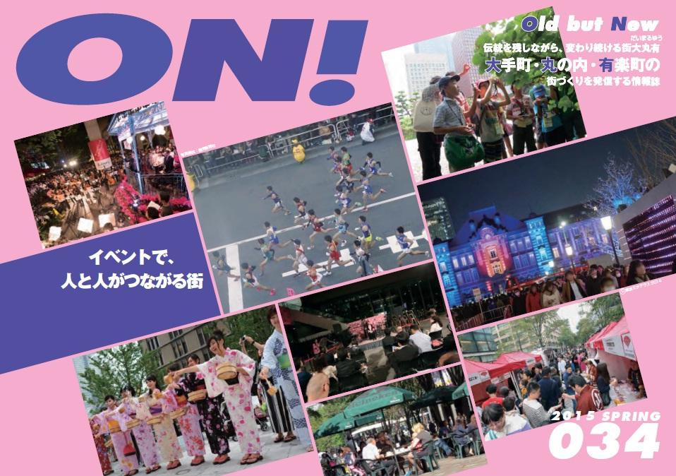http://www.otemachi-marunouchi-yurakucho.jp/wp/wp-content/uploads/2015/04/ON342.jpg