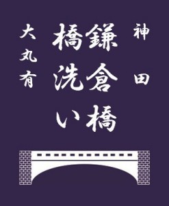 鎌倉橋橋洗いロゴ