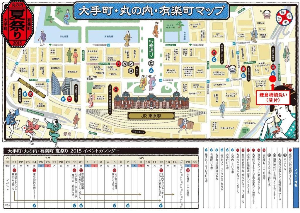 鎌倉橋橋洗い会場位置図