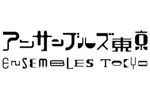 アンサンブルズ東京