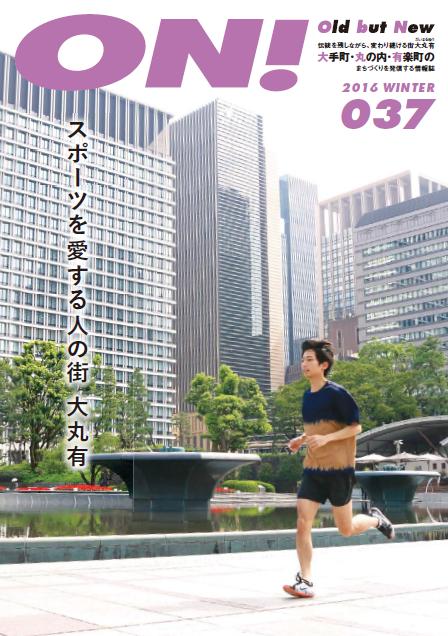 http://www.otemachi-marunouchi-yurakucho.jp/wp/wp-content/uploads/2016/10/7690e8cf674de3c2a874ded6050632c2.png